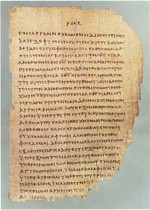 Leaf from Papyrus 46